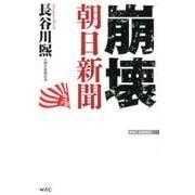 崩壊朝日新聞(WAC BUNKO 278) [新書]