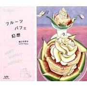 フルーツパフェ幻想-ART CARD BOOK [単行本]