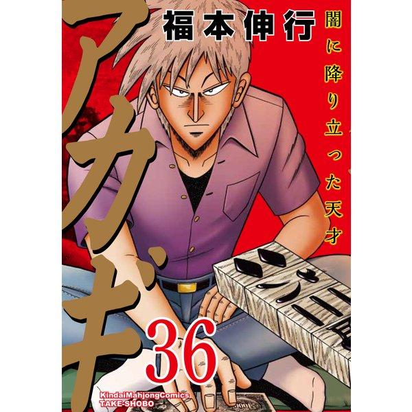 アカギ 36(近代麻雀コミックス) [コミック]