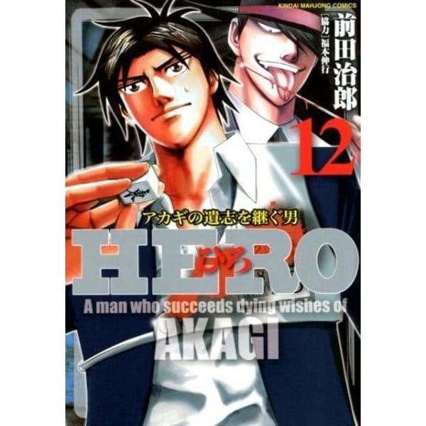 HERO 12(近代麻雀コミックス) [コミック]