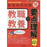 教職教養の要点理解〈'20年度〉(Twin Books完成シリーズ〈1〉) [全集叢書]