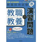 教職教養の演習問題〈'20年度〉(Twin Books完成シリーズ〈2〉) [全集叢書]