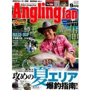 Angling Fan (アングリング ファン) 2018年 09月号 [雑誌]