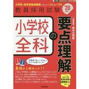 小学校全科の要点理解〈'20年度〉(Twin Books完成シリーズ〈5〉) [全集叢書]