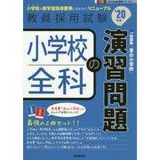 小学校全科の演習問題〈'20年度〉(Twin Books完成シリーズ〈6〉) [全集叢書]