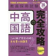 中高国語の完全攻略〈'20年度〉(専門教養Build Upシリーズ〈1〉) [全集叢書]