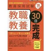 教職教養30日完成〈'20年度〉(Pass Line突破シリーズ〈1〉) [全集叢書]