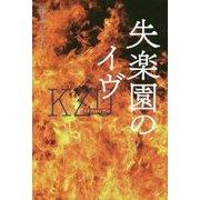 失楽園のイヴ―KZ Upper File [単行本]