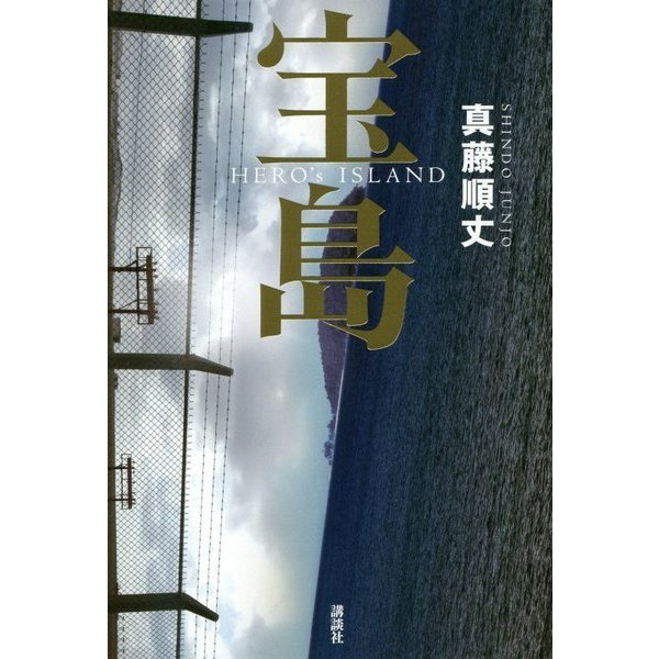 宝島 [単行本]