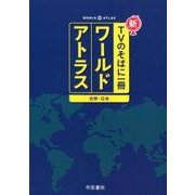 新TVのそばに一冊ワールドアトラス世界・日本 7版 [単行本]