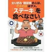 太りぎみ、糖尿病の人は、「ざるそば」はダメ。「ステーキ」を食べなさい [単行本]
