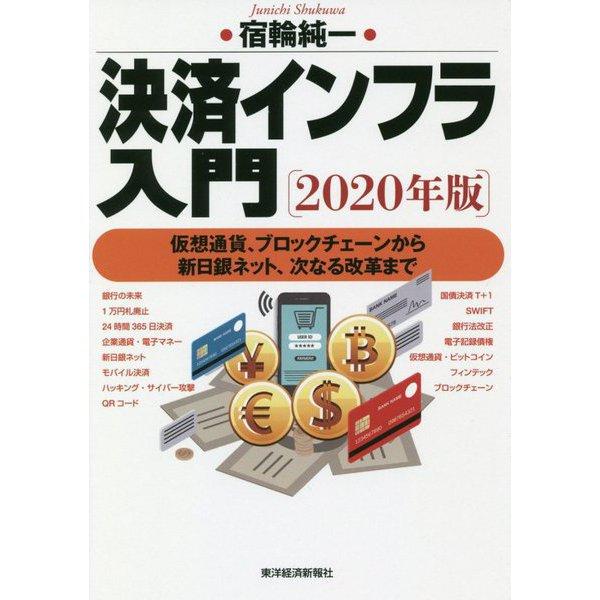 決済インフラ入門〈2020年版〉仮想通貨、ブロックチェーンから新日銀ネット、次なる改革まで [単行本]