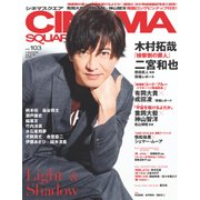 CINEMA SQUARE vol.103(HINODE MOOK 518) [ムックその他]