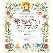 L.M.モンゴメリの「赤毛のアン」クックブック 料理で楽しむ物語の世界 [単行本]