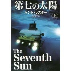 第七の太陽〈上〉(扶桑社ミステリー) [文庫]