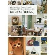 わたしたちの「猫暮らし」―毎日が楽しくなるアイディアがいっぱい!人気インスタグラマーと猫の心地よい生活 [単行本]