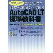 AutoCAD LT標準教科書―AutoCAD LT 2019対応 [単行本]