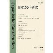 日本カント研究〈19〉カントとフランス哲学 [単行本]