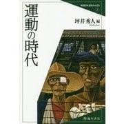 運動の時代(戦後日本を読みかえる〈2〉) [全集叢書]