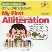 さいしょの音で韻をふむアリタレーション―My First Alliteration(はじめてのフォニックス〈1〉) [単行本]