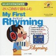 さいごの音で韻をふむライミング―My First Rhyming(はじめてのフォニックス〈2〉) [単行本]