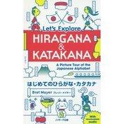はじめてのひらがな・カタカナ Let's Explore HIRAGANA & KATAKANA [単行本]