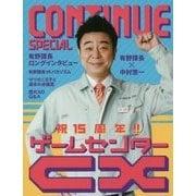 CONTINUE SPECIAL ゲームセンターCX [単行本]