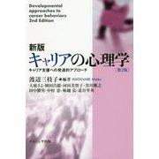 キャリアの心理学―キャリア支援への発達的アプローチ 新版;第2版 [単行本]