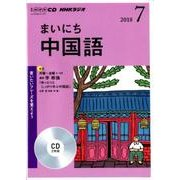 NHK CD ラジオ まいにち中国語 2018年7月号 [磁性媒体など]