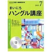NHK CD ラジオ まいにちハングル講座 2018年7月号 [磁性媒体など]