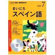 NHK CD ラジオ まいにちスペイン語 2018年7月号 [磁性媒体など]
