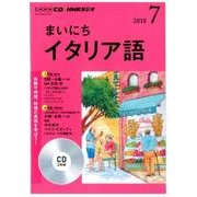NHK CD ラジオ まいにちイタリア語 2018年7月号 [磁性媒体など]