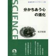 分かちあう心の進化(岩波科学ライブラリー〈274〉) [全集叢書]