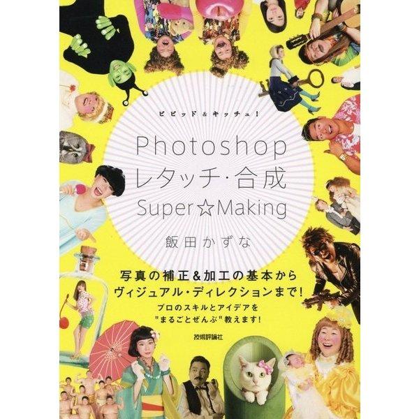 ビビッド&キッチュ!Photoshopレタッチ・合成Supe [単行本]