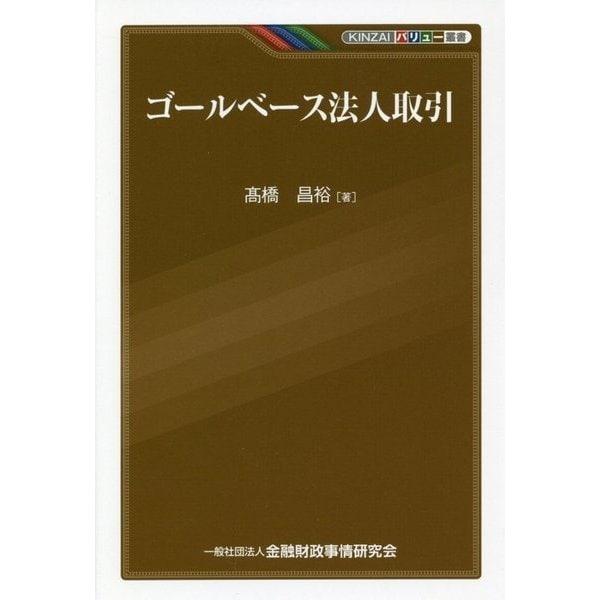 ゴールベース法人取引(KINZAIバリュー叢書) [単行本]