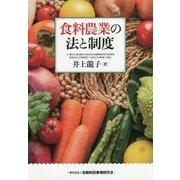 食料農業の法と制度 [単行本]