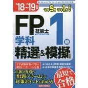 FP技能士1級学科精選問題&模擬問題〈'18~'19年版〉 [単行本]