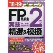 FP技能士2級実技(個人資産相談業務)精選問題&模擬問題〈'18~'19年版〉 [単行本]