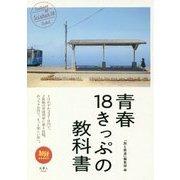 青春18きっぷの教科書(旅鉄BOOKS〈011〉) [単行本]