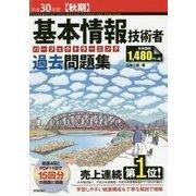 基本情報技術者パーフェクトラーニング過去問題集〈平成30年度秋期〉 第34版 [単行本]
