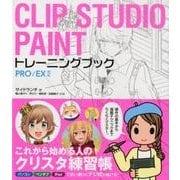 CLIP STUDIO PAINT トレーニングブック-PRO/EX対応 [単行本]
