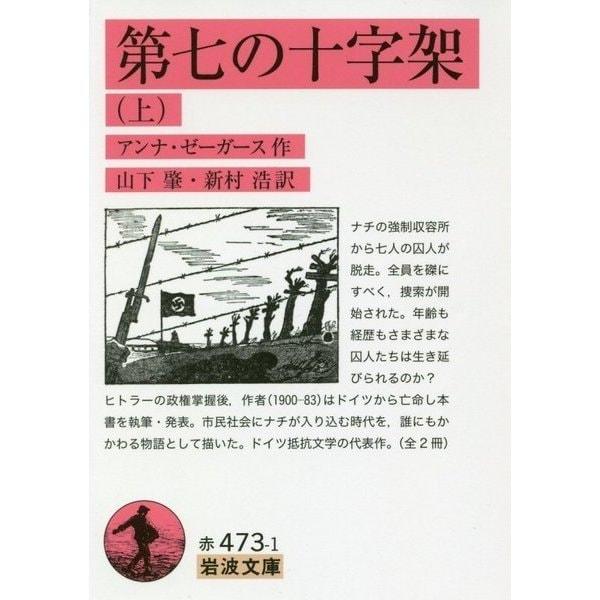 第七の十字架〈上〉(岩波文庫) [文庫]