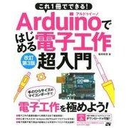 これ1冊でできる!Arduinoではじめる電子工作超入門 改 [単行本]