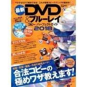 最新DVD&ブルーレイコピーパーフェクトガイド2018 (100%ムックシリーズ) [ムック・その他]