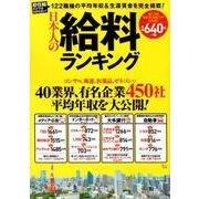 日本人の給料ランキング (TJMOOK) [ムックその他]