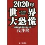 2020年世界大恐慌―資産家は恐慌時に生まれる [単行本]