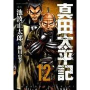 真田太平記 12(あさひコミックス) [コミック]