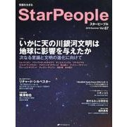 StarPeople Vol.67 [ムックその他]