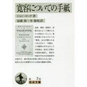 寛容についての手紙(岩波文庫) [文庫]