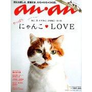 an・an (アン・アン) 2018年 7/4号 [雑誌]